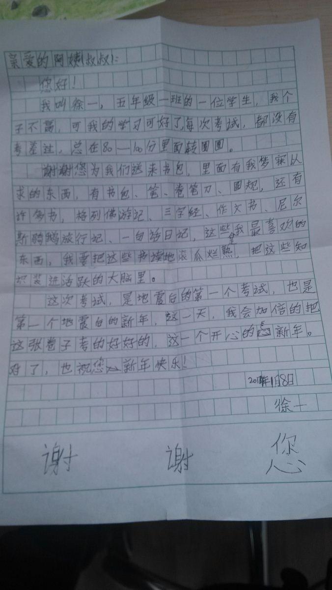 感恩老师的作文400_感恩作文,书信格式,600—400字-