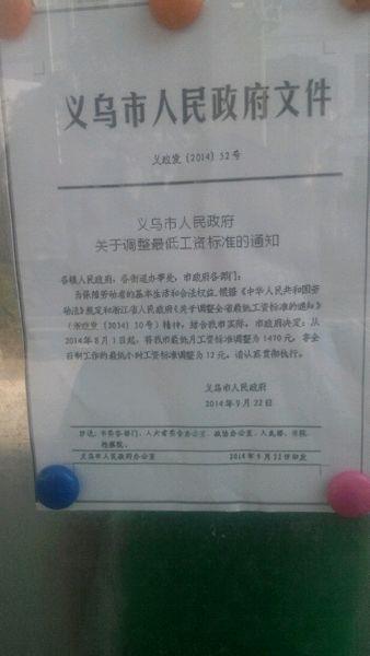 月最低工资标准_义乌市政府关于调整义乌市最低工资标准的通知