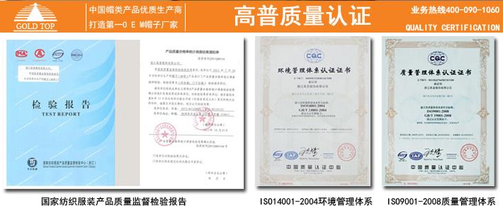 帽子工厂质量认证书图,以获欧盟认证